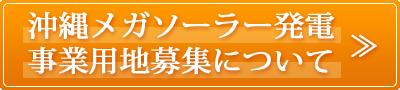 沖縄太陽光発電所のメガソーラー発電、事業用地募集について