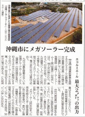 沖縄タイムス記事(H25年12月13日掲載)-沖縄メガソーラー「登川発電所」-