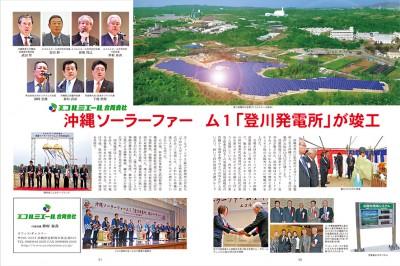 沖縄グラフの新年号(平成26年1月)掲載-沖縄メガソーラー「登川発電所」-